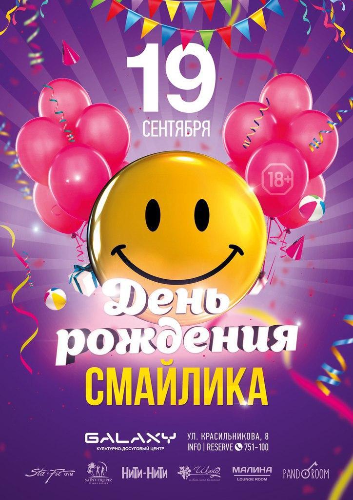 Прикольные картинки с днем рождения «Смайлика» (5)