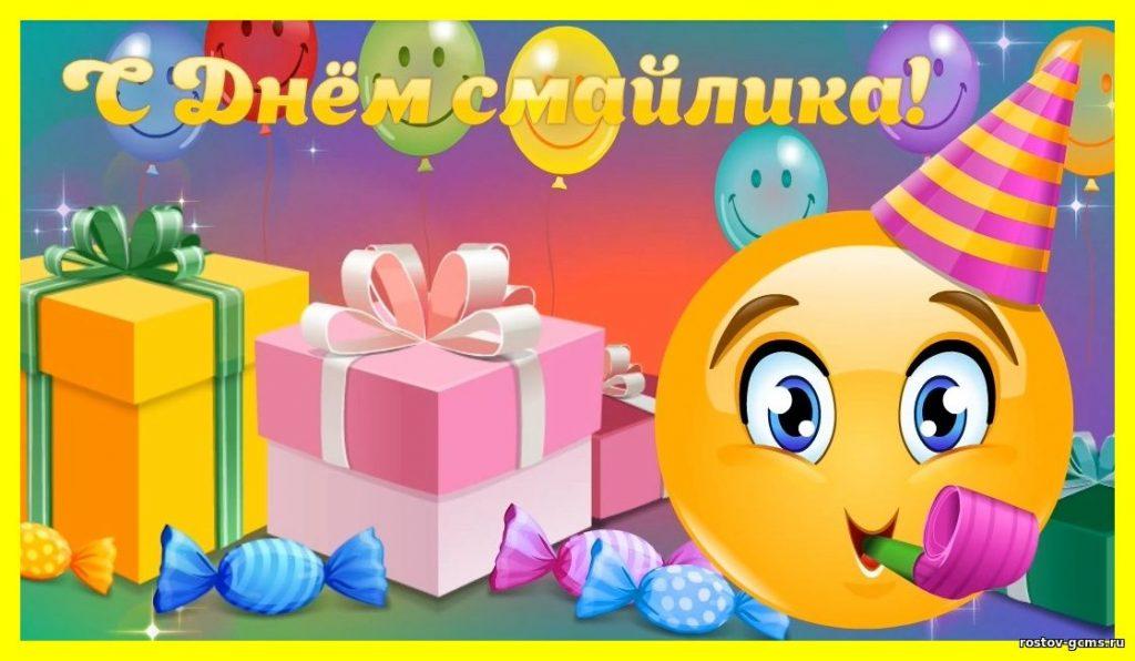 Прикольные картинки с днем рождения «Смайлика» (6)