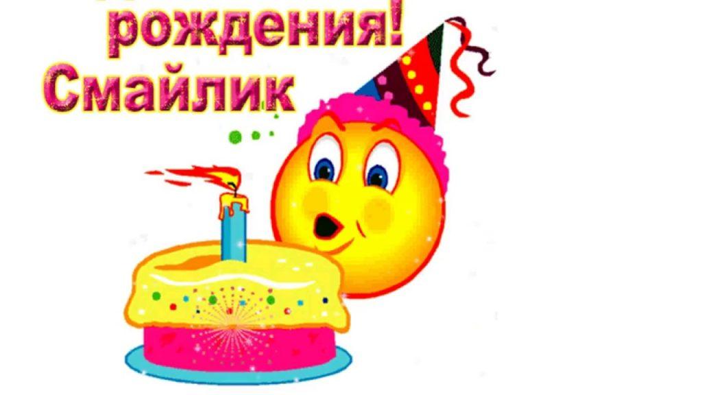 Прикольные картинки с днем рождения «Смайлика» (7)