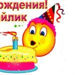 Прикольные картинки с днем рождения «Смайлика»