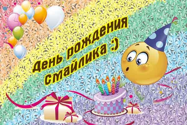 Прикольные картинки с днем рождения «Смайлика» (8)