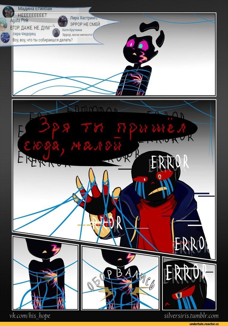 Прикольные картинки ink sans x error sans003