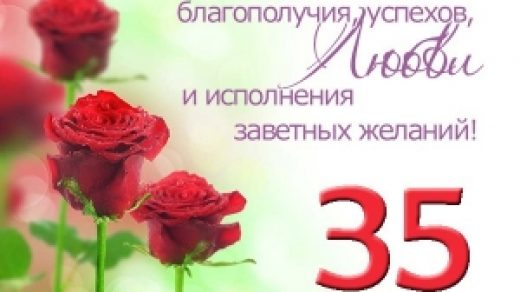 Прикольные открытки с днем рождения женщине 35 лет (3)