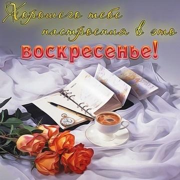 Приятного воскресенья картинки и открытки017