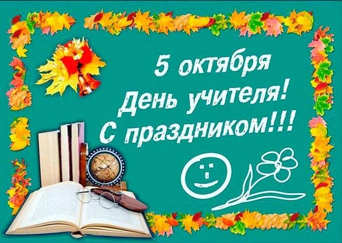 Приятные картинки на 5 октября день учителя011