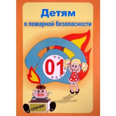 Противопожарная безопасность картинки детские - подборка (10)