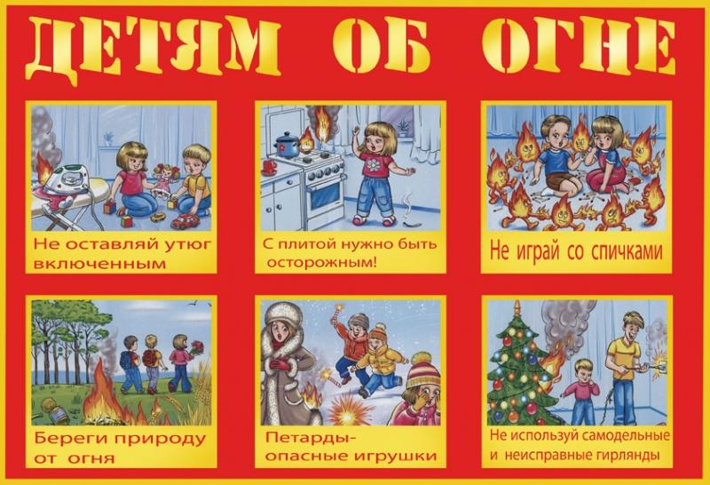 Противопожарная безопасность картинки детские - подборка (12)