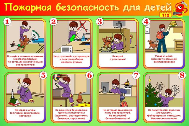 Противопожарная безопасность картинки детские - подборка (13)