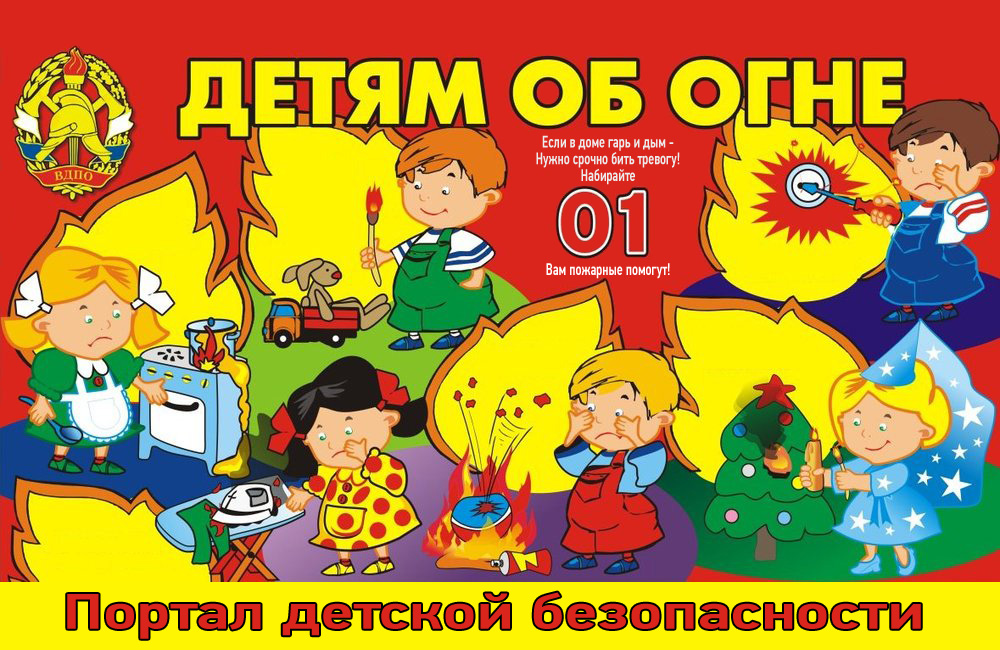 Противопожарная безопасность картинки детские - подборка (14)