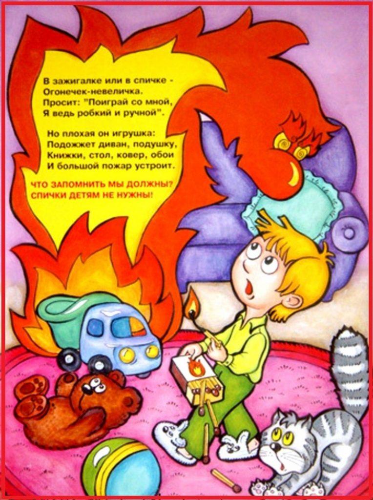 Противопожарная безопасность картинки детские - подборка (16)