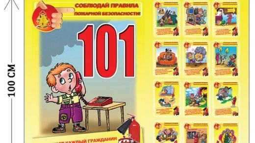 Противопожарная безопасность картинки детские   подборка (2)