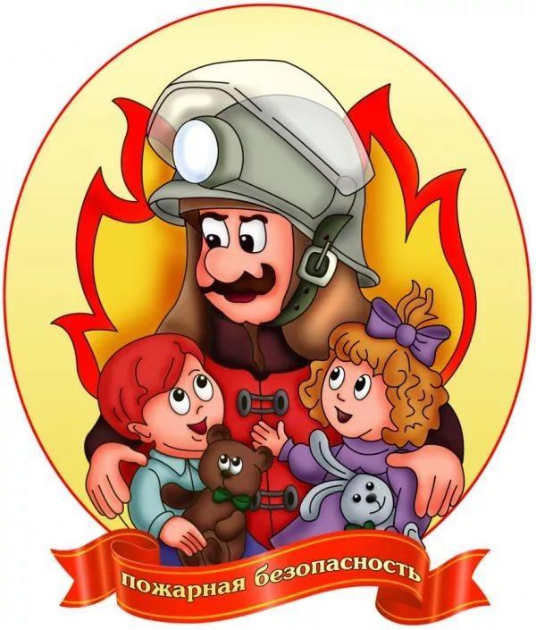 Противопожарная безопасность картинки детские - подборка (7)