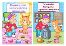 Противопожарная безопасность картинки детские - подборка (8)