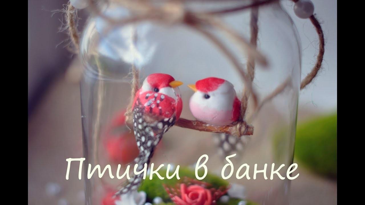 Птички в банке своими руками021