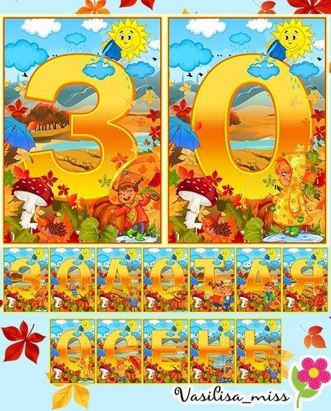 Растяжка золотая осень для детского сада001