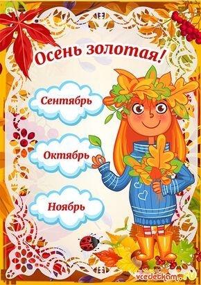 Растяжка золотая осень для детского сада003