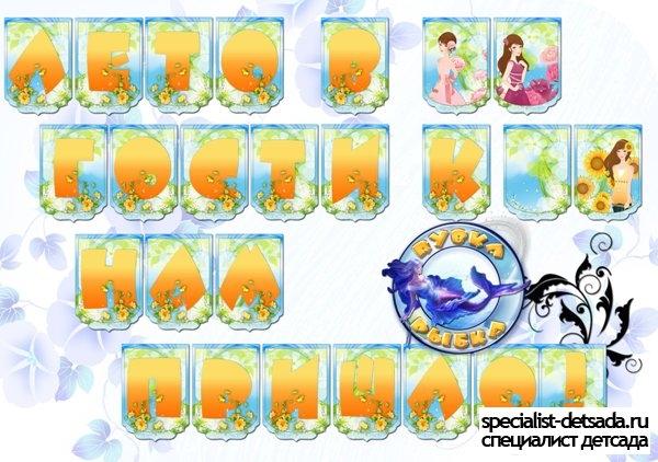 Растяжка золотая осень для детского сада007