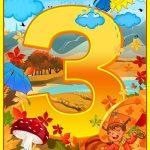 Растяжка золотая осень для детского сада