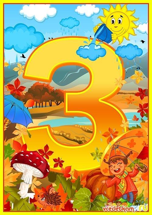 Растяжка золотая осень для детского сада012