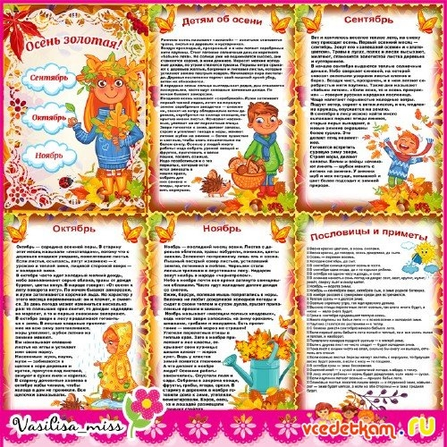 Растяжка золотая осень для детского сада014