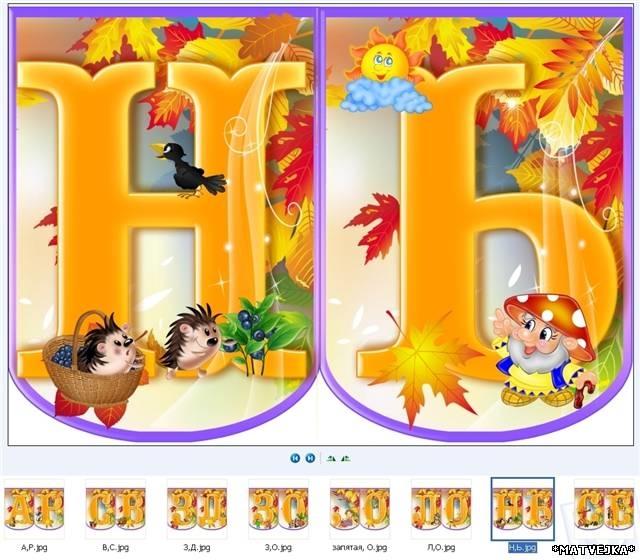 Растяжка золотая осень для детского сада017