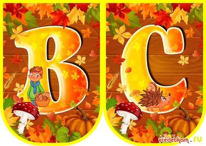 Растяжка золотая осень для детского сада019
