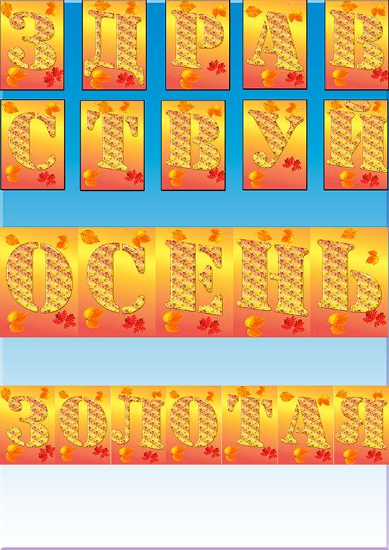 Растяжка золотая осень для детского сада021