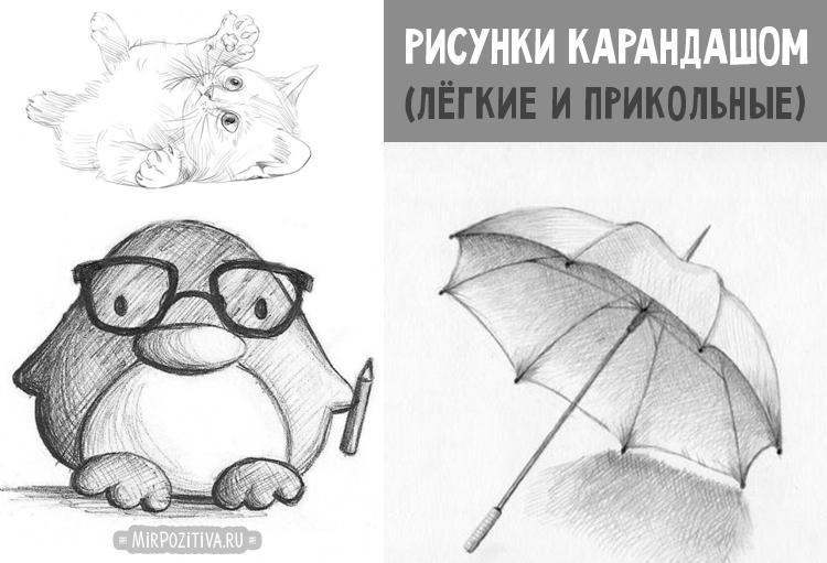 Рисовать карандашом красивые рисунки для девочек 11 лет014