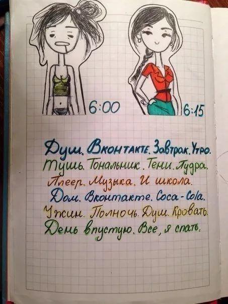 Рисунки для девочек 15 лет для личного дневника001