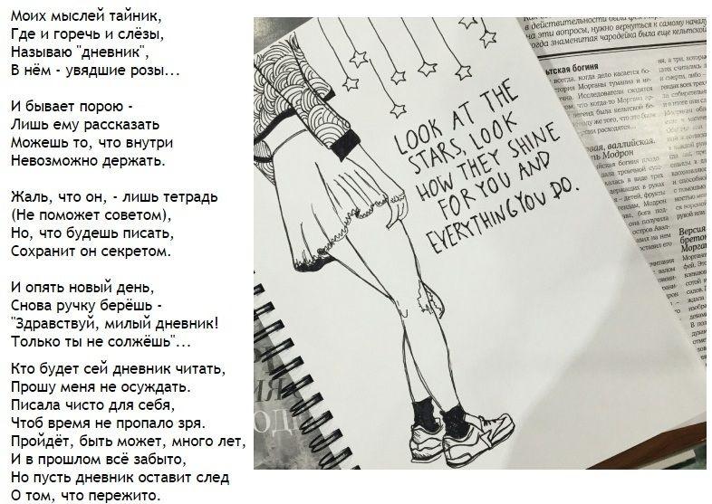 Рисунки для девочек 15 лет для личного дневника021