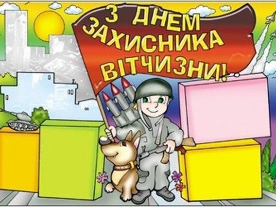 Рисунки к 14 октября дню защитника отечества картинки009