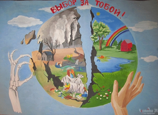 Рисунки на тему берегите воздух для 3 класса005
