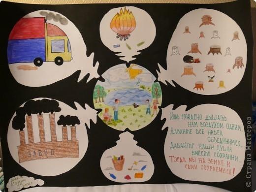 Рисунки на тему берегите воздух для 3 класса006