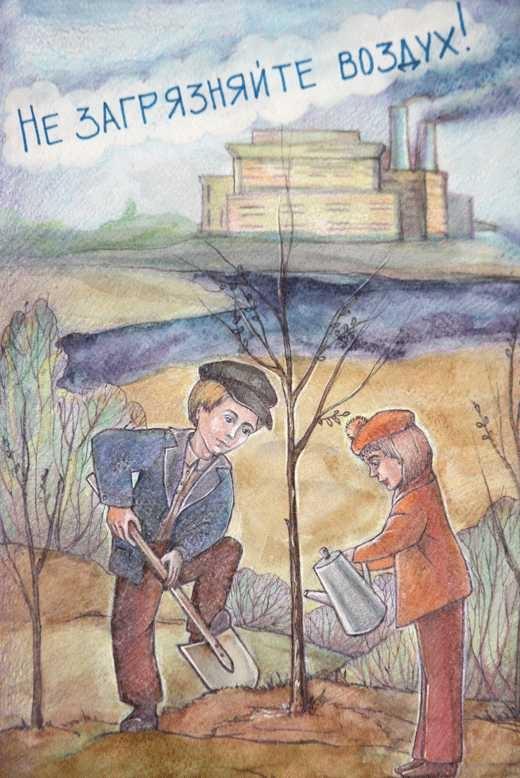 Рисунок на тему берегите воздух