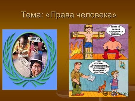 Рисунки на тему права человека в современном мире022
