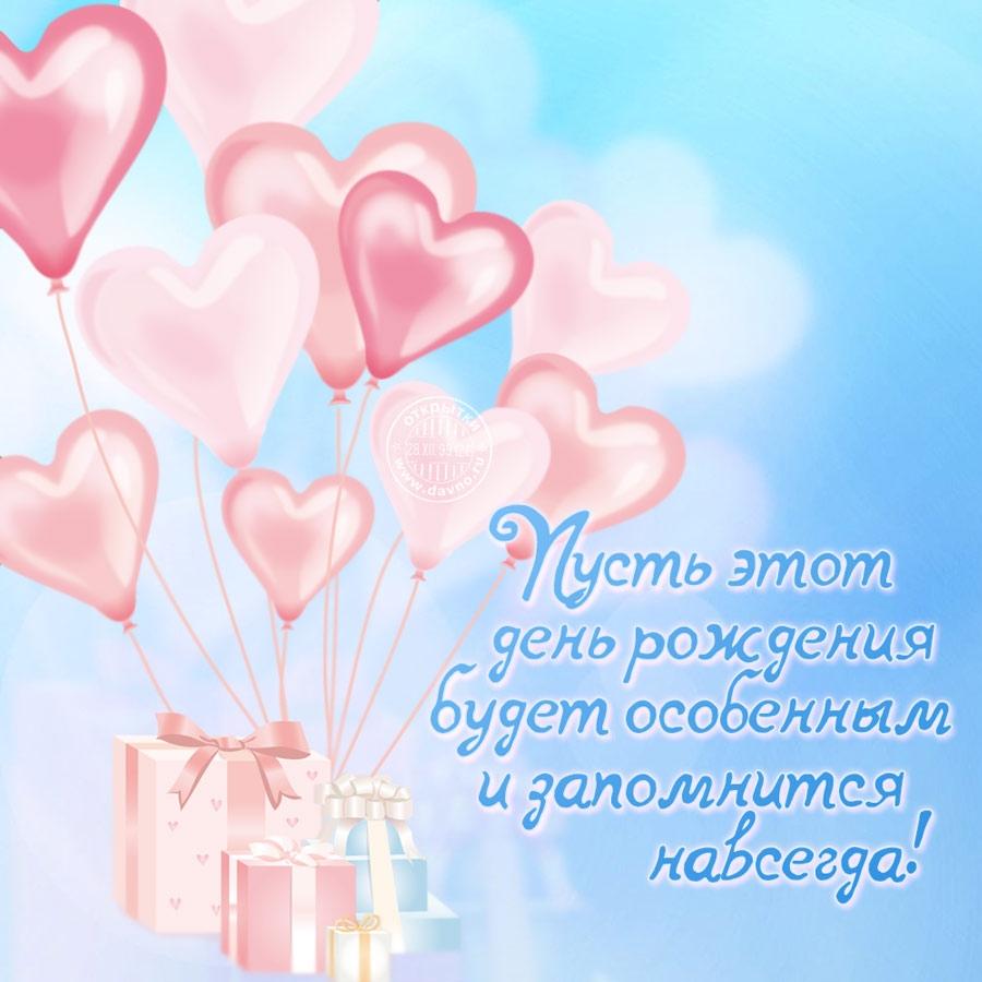 Рисунки с поздравлением с сердечком на юбилей женщине003