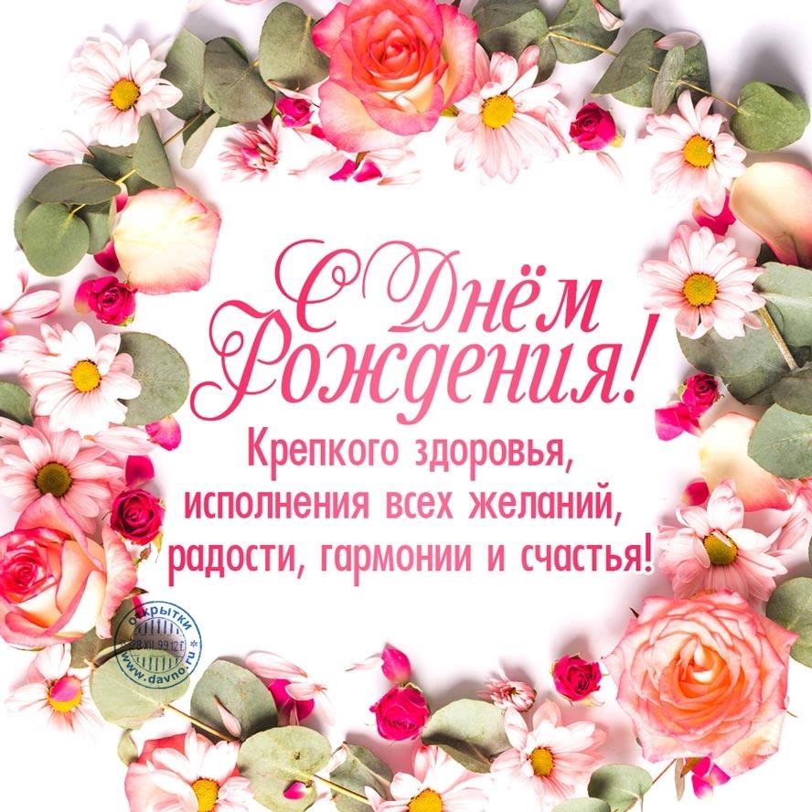 Поздравления с днем рождения женщине желаю женского счастья
