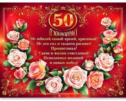 Днем рождения, поздравительную открытку с 50 летним юбилеем