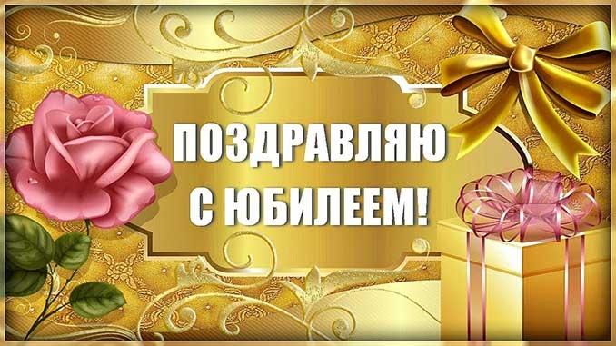 Рисунки с поздравлением с сердечком на юбилей женщине017
