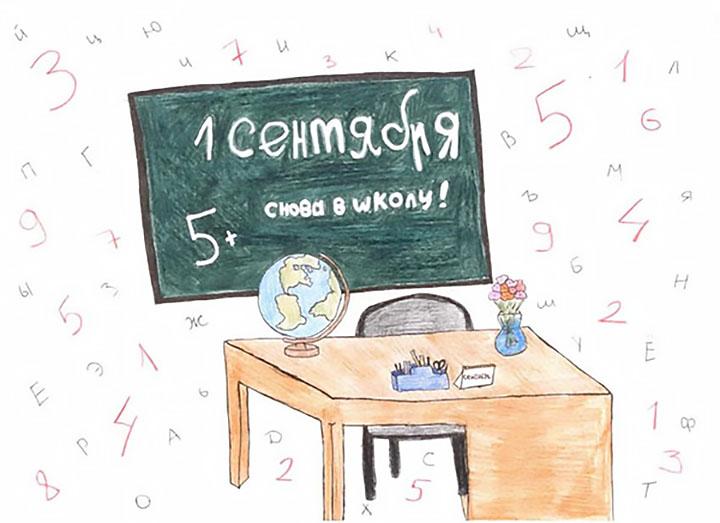 Рисунок на тему мой первый день в школе 1 класс (13)