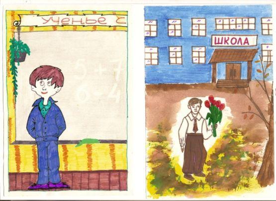 Рисунок на тему мой первый день в школе 1 класс (16)