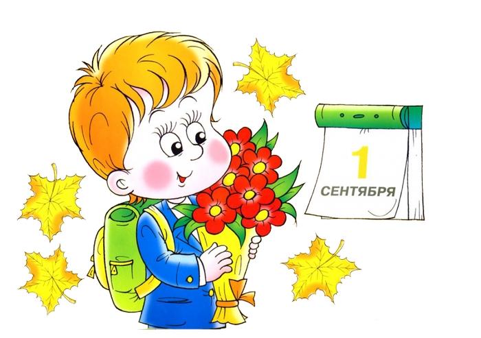 Рисунок на тему мой первый день в школе 1 класс (2)