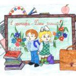 Рисунок на тему мой первый день в школе 1 класс