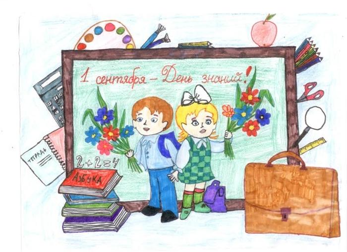Рисунок на тему мой первый день в школе 1 класс (21)