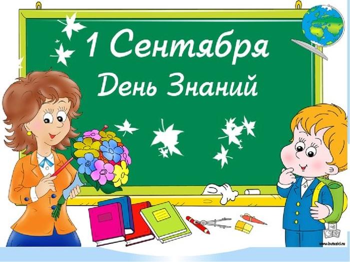 Класс открытки для детей