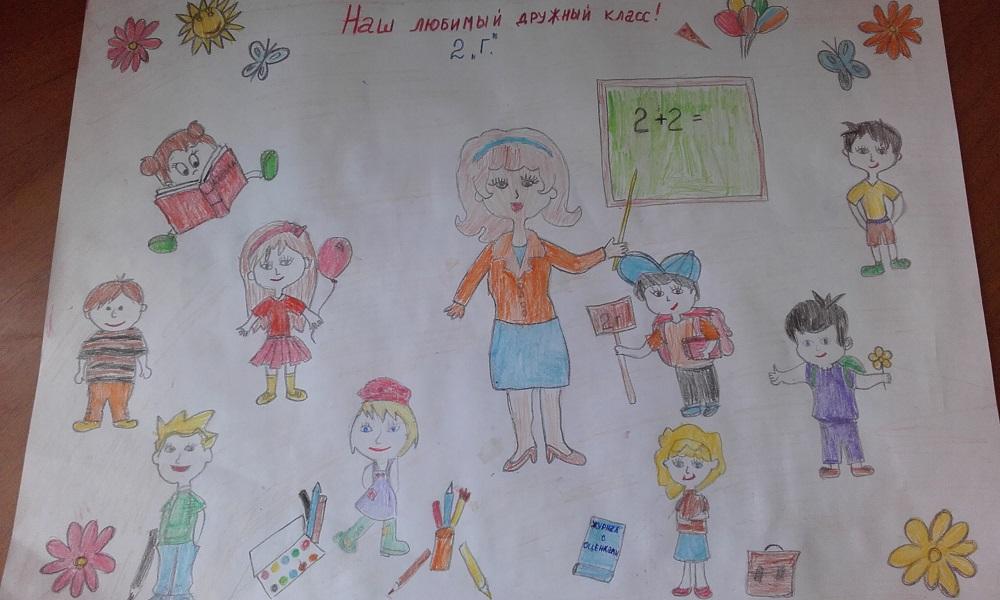 Рисунок на тему мой первый день в школе 1 класс (4)