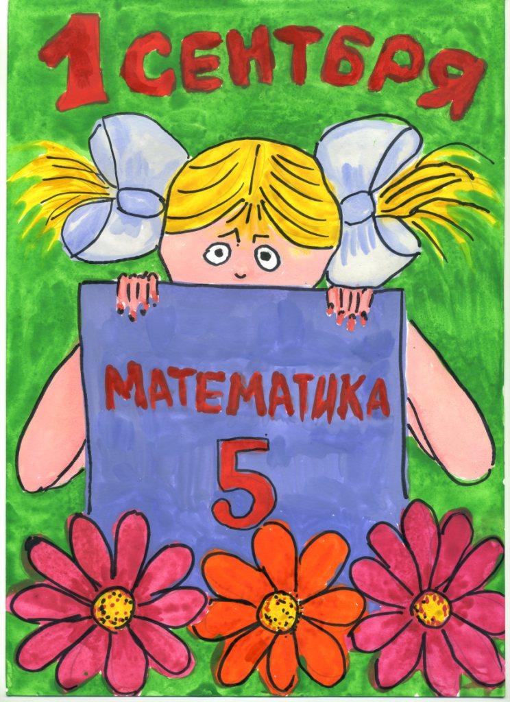 Рисунок на тему мой первый день в школе 1 класс (5)
