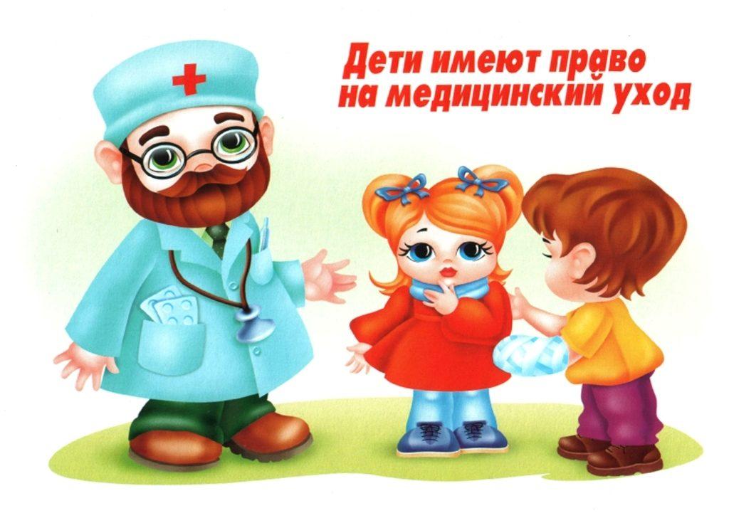 Картинки ко дню защиты детей каждый ребенок имеет право