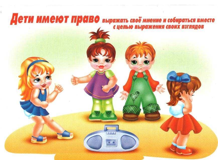 Рисунок на тему права ребенка в рисунках детей008