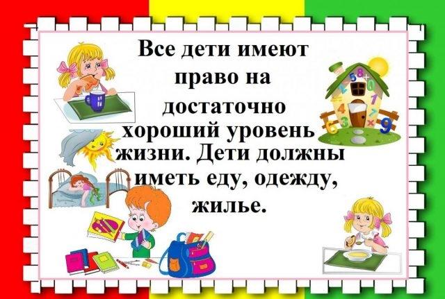 Рисунок на тему права ребенка в рисунках детей009